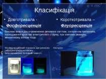 Класифікація Довготривала - Фосфоресценція Короткотривала – Флуоресценція Вин...