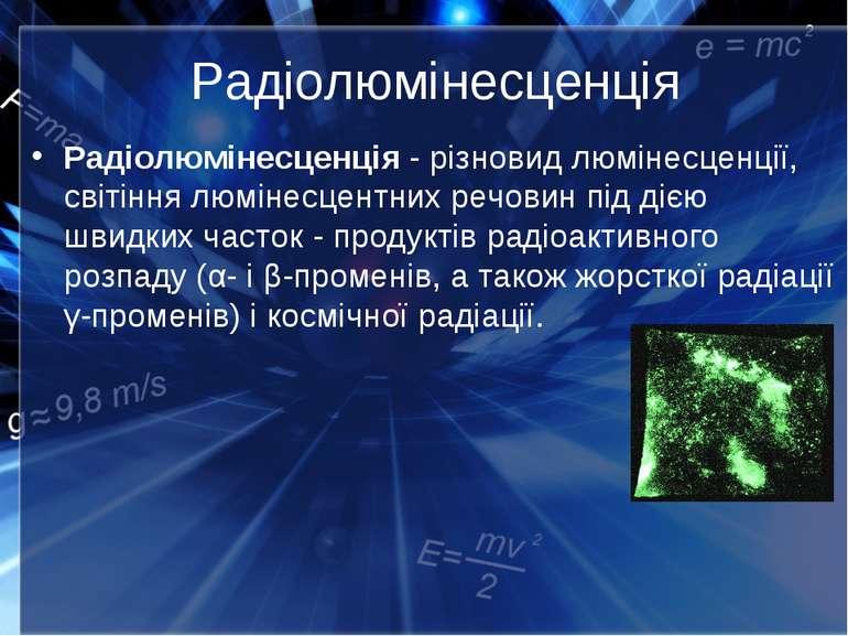 Радіолюмінесценція Радіолюмінесценція- різновидлюмінесценції, світіння люмі...