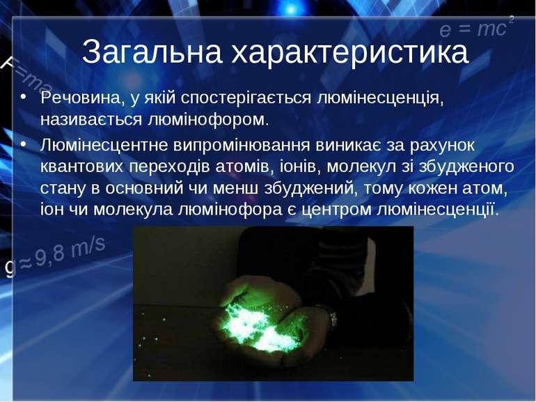 Загальна характеристика Речовина, у якій спостерігається люмінесценція, назив...