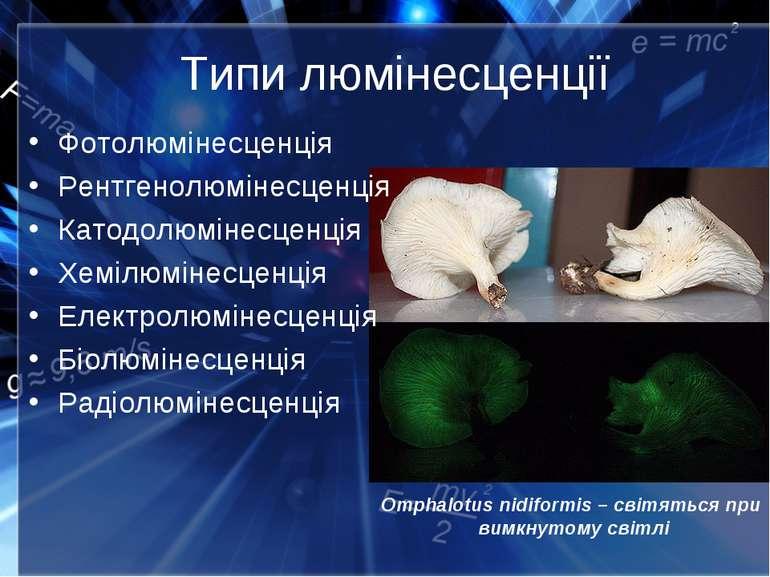 Типи люмінесценції Фотолюмінесценція Рентгенолюмінесценція Катодолюмінесценці...