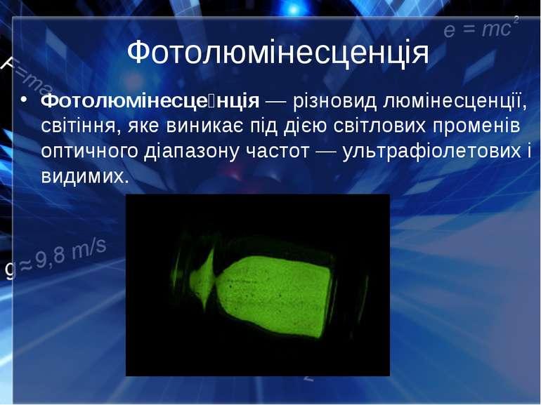 Фотолюмінесценція Фотолюмінесце нція— різновидлюмінесценції, світіння, яке ...