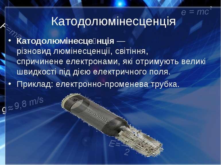 Катодолюмінесценція Катодолюмінесце нція— різновидлюмінесценції, світіння, ...