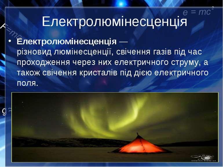 Електролюмінесценція Електролюмінесценція — різновидлюмінесценції, свічення ...