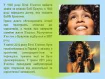 У 1992 році Вітні Х'юстон вийшла заміж за співака Бобі Брауна, в 1993 році на...