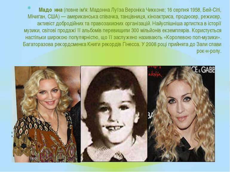 Мадо нна (повне ім'я: Мадонна Луїза Вероніка Чикконе; 16 серпня 1958, Бей-Сіт...
