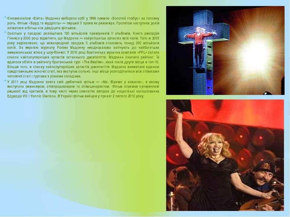 Кіномюзіклом «Евіта» Мадонна виборола собі у 1996 премію «Золотий глобус» за ...