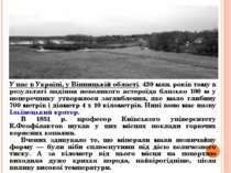 У нас в Україні, у Вінницькій області, 430 млн. років тому в результаті падін...
