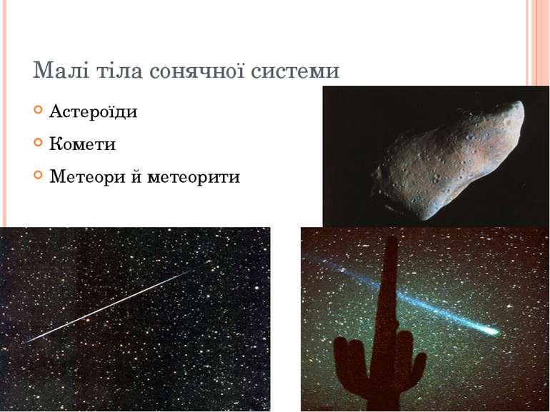 Малі тіла сонячної системи Астероїди Комети Метеори й метеорити