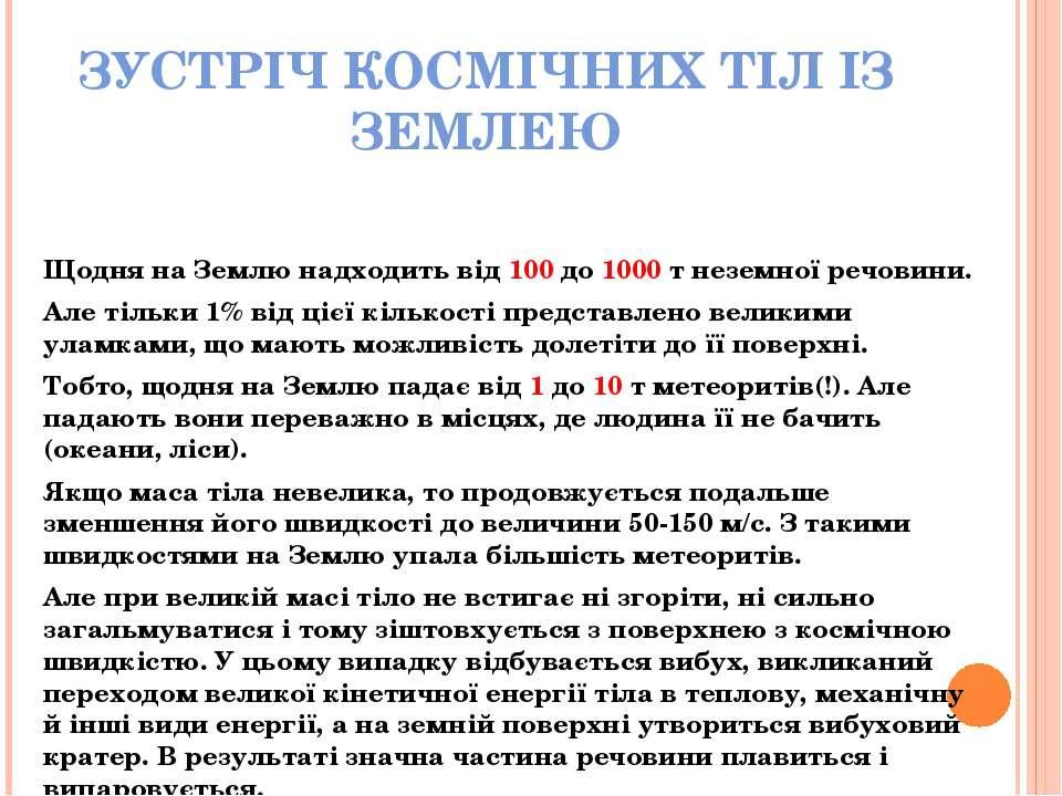 ЗУСТРІЧ КОСМІЧНИХ ТІЛ ІЗ ЗЕМЛЕЮ Щодня на Землю надходить від 100 до 1000 т не...