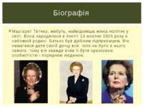 Маргарет Тетчер, мабуть, найвідоміша жінка-політик у світі. Вона народилася в...