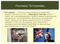 Тетчеризм — політика консервативного правління Великої Британії на чолі з Мар...