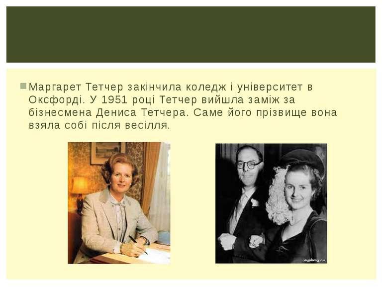 Маргарет Тетчер закінчила коледж і університет в Оксфорді. У 1951 році Тетчер...