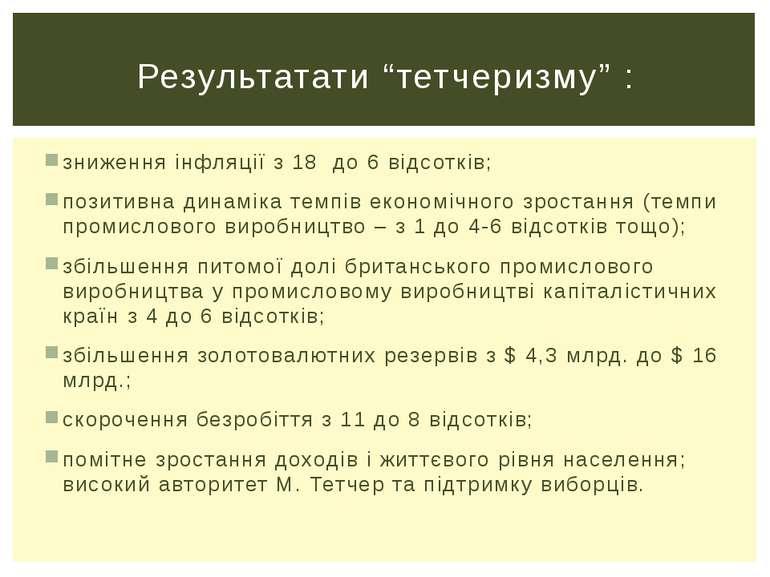 зниження інфляції з 18 до 6 відсотків; позитивна динаміка темпів економічного...