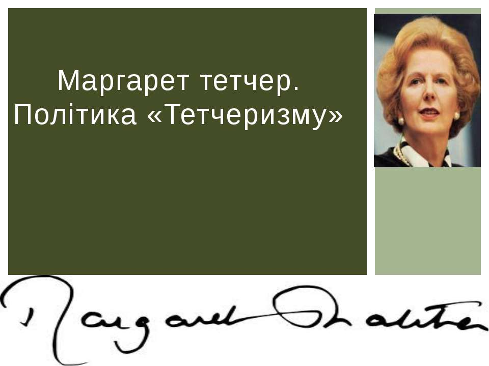 Маргарет тетчер. Політика «Тетчеризму»