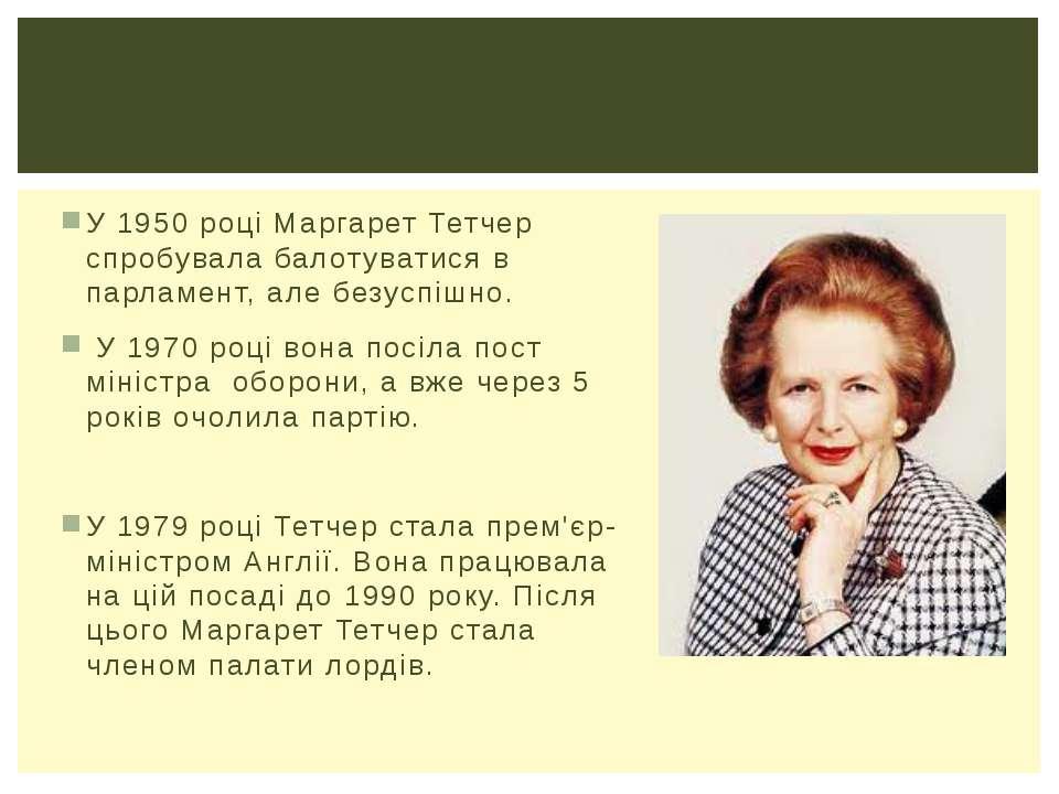 У 1950 році Маргарет Тетчер спробувала балотуватися в парламент, але безуспіш...