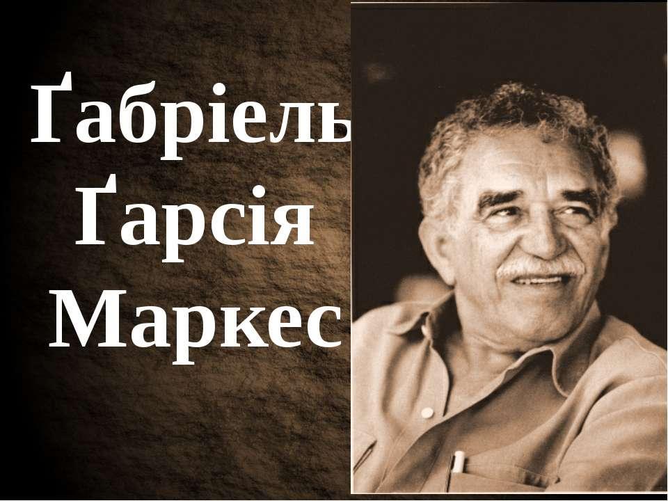 Ґабріель Ґарсія Маркес