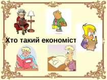 Хто такий економіст?