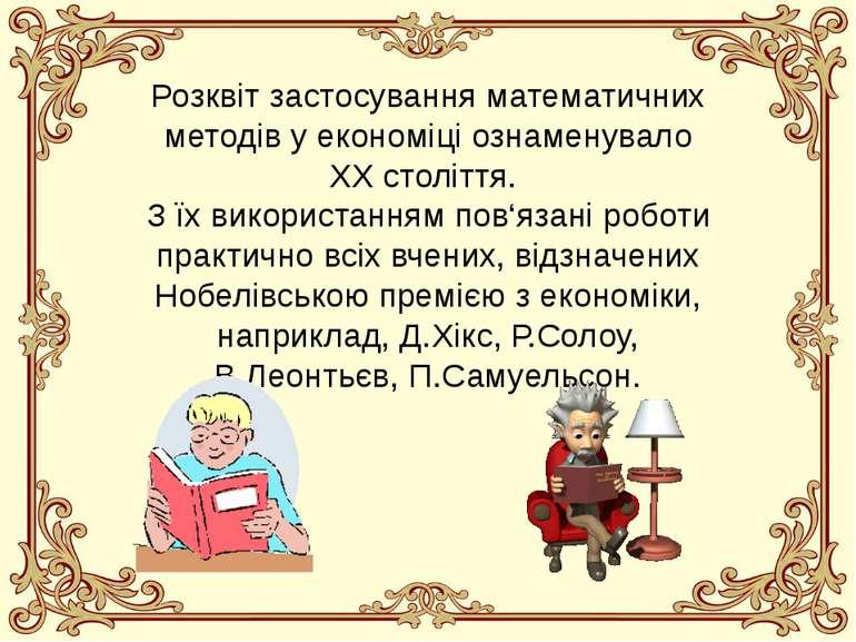 Розквіт застосування математичних методів у економіці ознаменувало ХХ столітт...