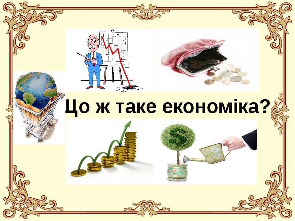 Що ж таке економіка?