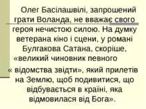 Олег Басілашвілі, запрошений грати Воланда, не вважає свого героя нечистою си...