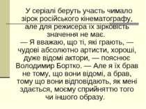 У серіалі беруть участь чимало зірок російського кінематографу, але для режис...