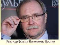 Режисер фільму Володимир Бортко