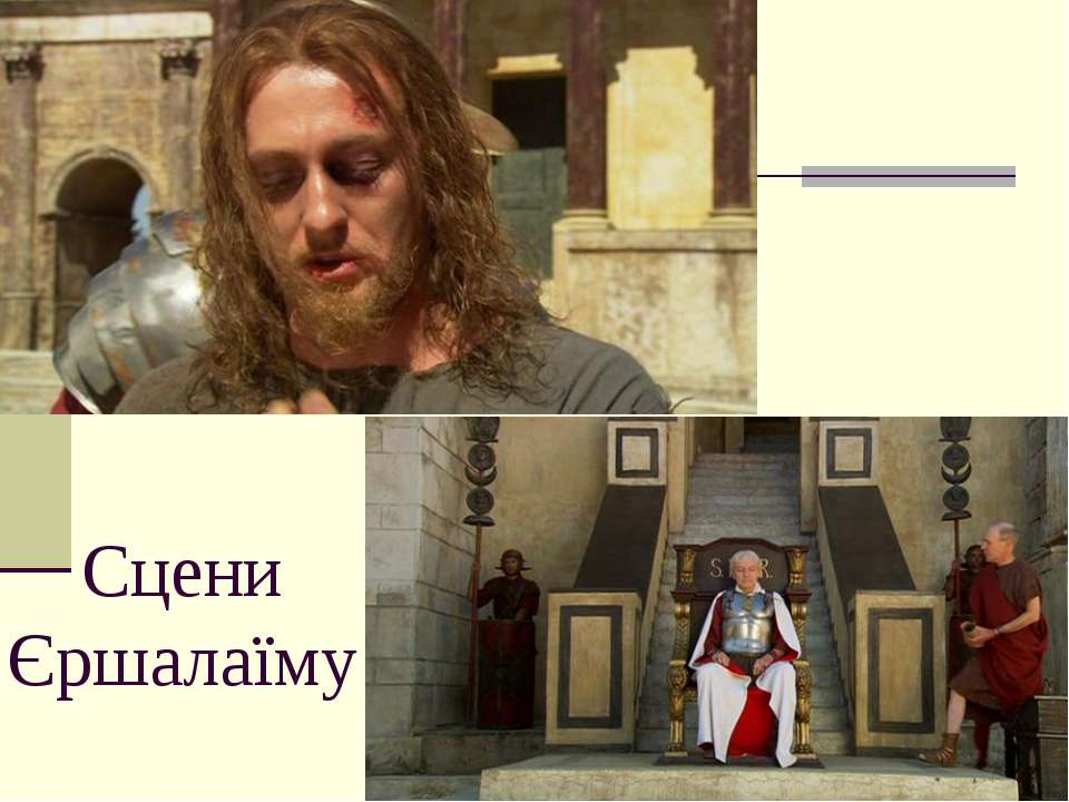 Сцени Єршалаїму