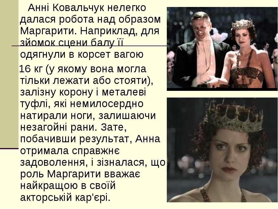 Анні Ковальчук нелегко далася робота над образом Маргарити. Наприклад, для зй...
