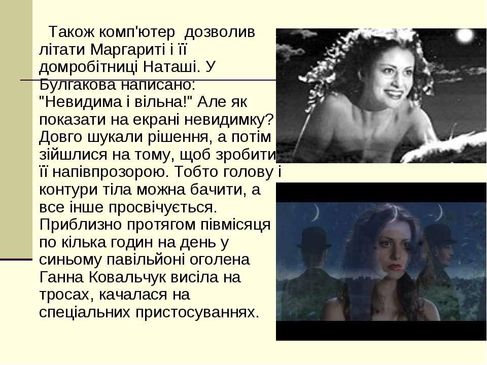 Також комп'ютер дозволив літати Маргариті і її домробітниці Наташі. У Булгако...