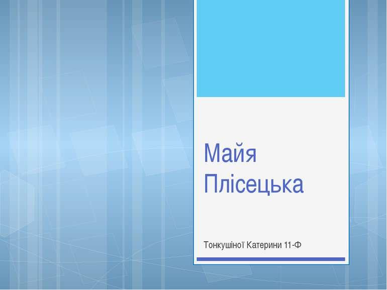 Майя Плісецька Тонкушіної Катерини 11-Ф