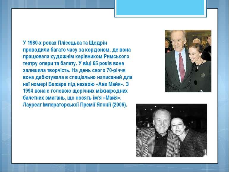 У 1980-х роках Плісецька та Щедрін проводили багато часу за кордоном, де вона...