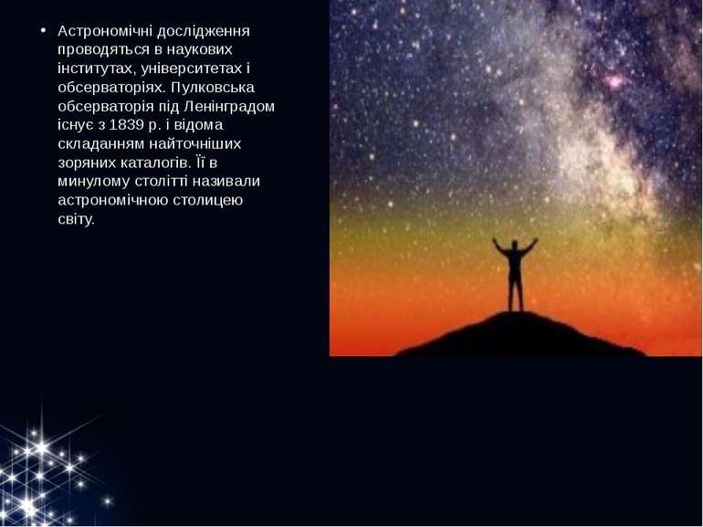 Астрономічні дослідження проводяться в наукових інститутах, університетах і о...