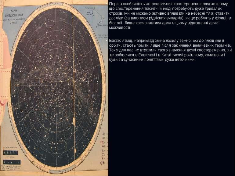 Перша особливість астрономічних спостережень полягає в тому, що спостереження...