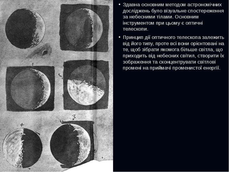 Здавна основним методом астрономічних досліджень було візуальне спостереження...