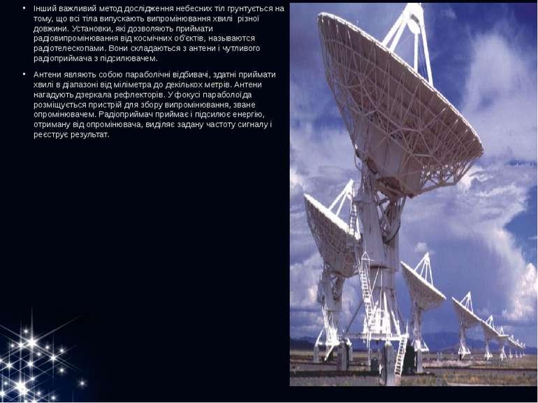 Інший важливий метод дослідження небесних тіл грунтується на тому, що всі тіл...
