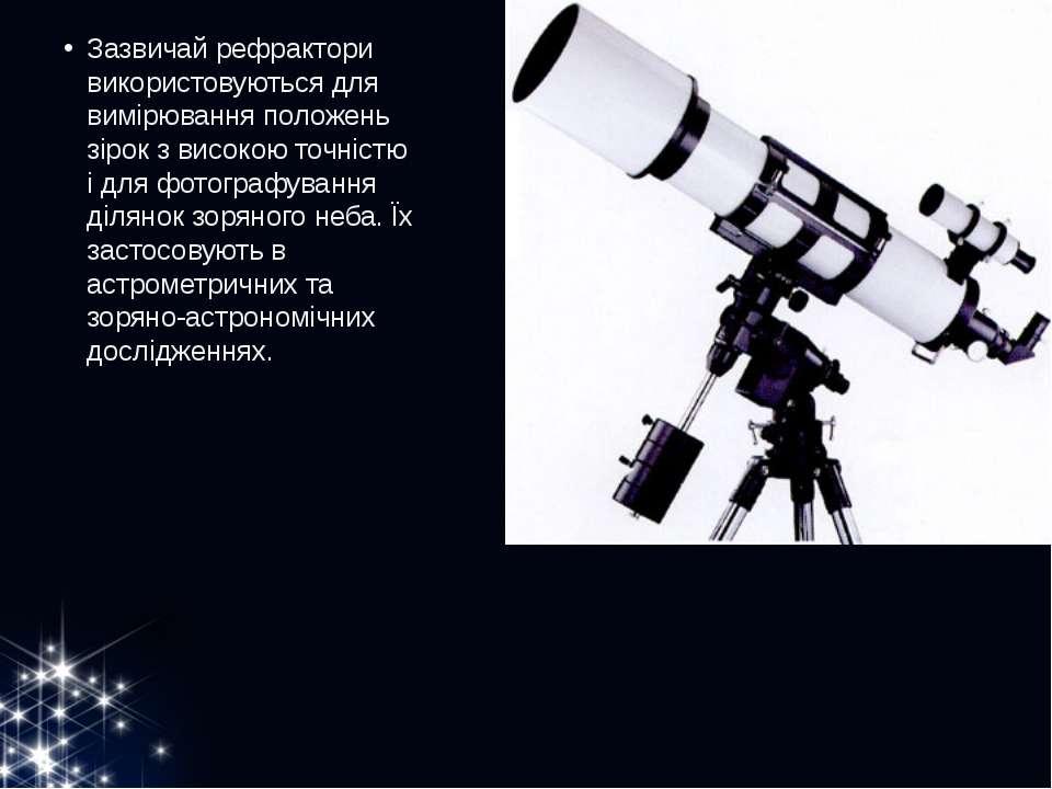 Зазвичай рефрактори використовуються для вимірювання положень зірок з високою...