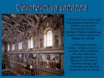 У 1508 році папа Юлій II дав Мікеланджело замовлення - зробити розпис стелі С...