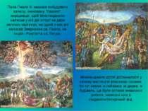 """Папа Павло III наказав побудувати капелу, іменовану """"Паоліні"""", вирішивши, щоб..."""