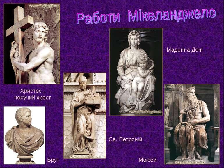 Моісей Христос, несучий хрест Брут Мадонна Доні Св. Петроній