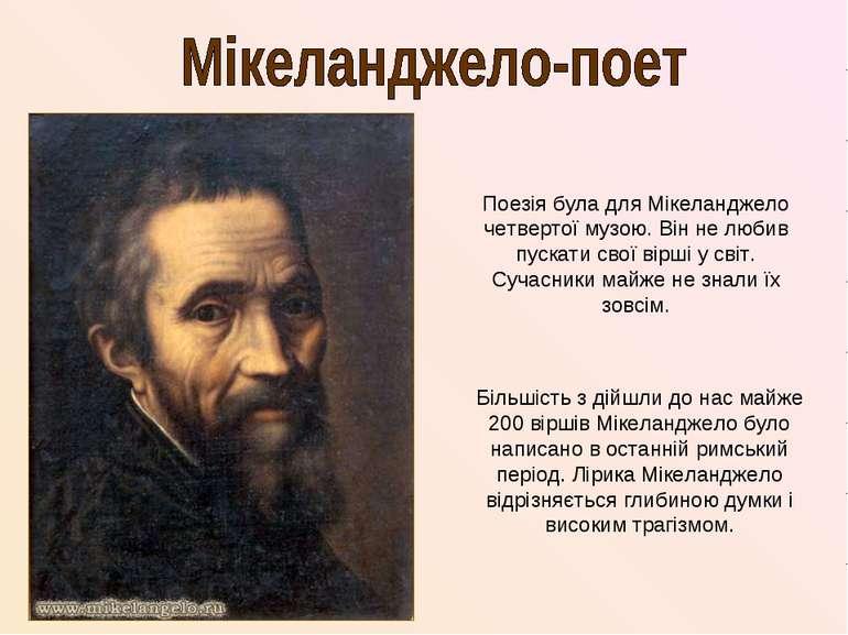 Поезія була для Мікеланджело четвертої музою. Він не любив пускати свої вірші...