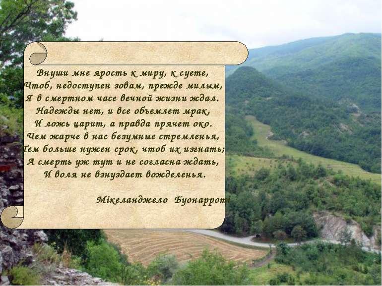 Внуши мне ярость к миру, к суете, Чтоб, недоступен зовам, прежде милым, Я в с...