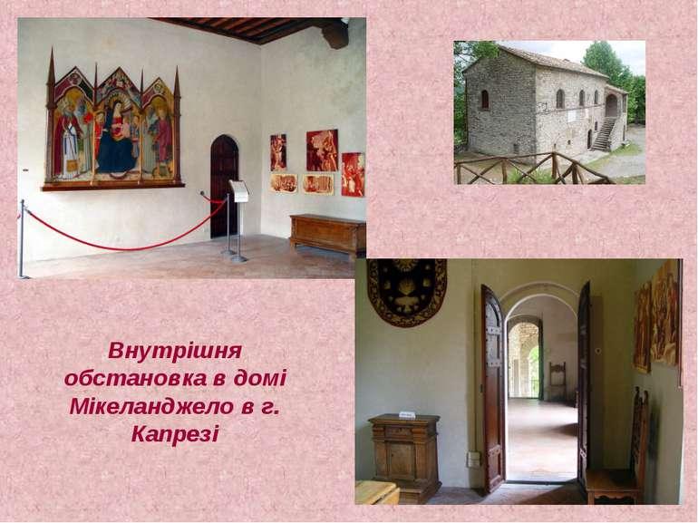 Внутрішня обстановка в домі Мікеланджело в г. Капрезі