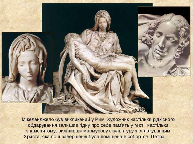 Мікеланджело був викликаний у Рим. Художник настільки рідкісного обдарування ...