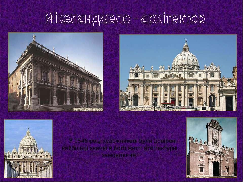 У 1546 році художникові були довірені найбільш значні в його житті архіте...