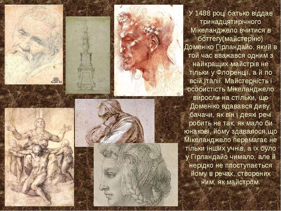 У 1488 році батько віддав тринадцятирічного Мікеланджело вчитися в боттегу(ма...