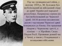 Під час громадянської війни, у лютому 1919р., М. Булгаков був мобілізований ...