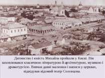 Дитинство і юність Михайла пройшли у Києві. Він захоплювався класичною літера...