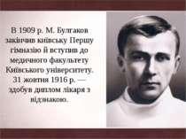 В 1909р. М. Булгаков закінчив київську Першу гімназію й вступив до медичного...
