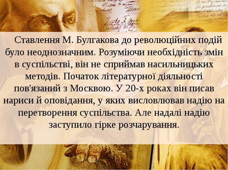 Ставлення М. Булгакова до революційних подій було неоднозначним. Розуміючи не...