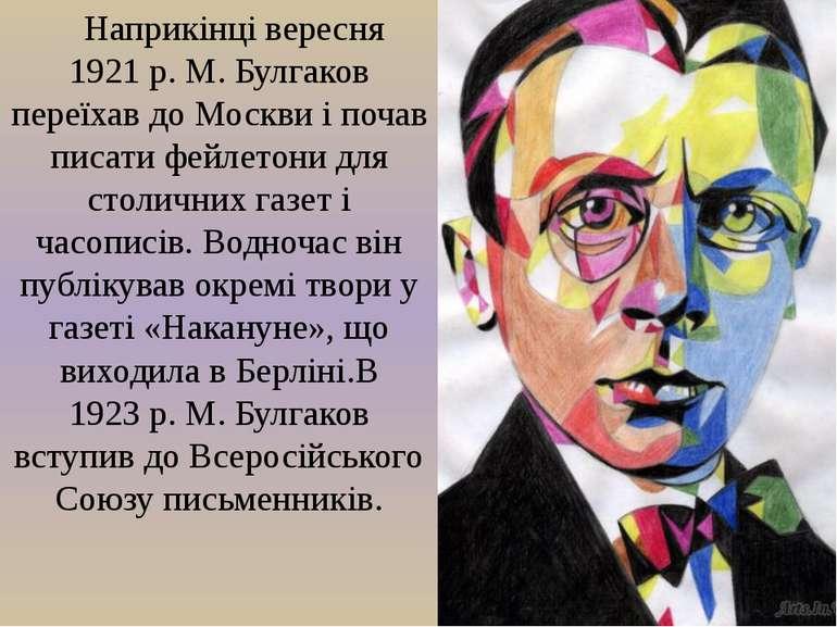 Наприкінці вересня 1921р. М. Булгаков переїхав до Москви і почав писатифейл...